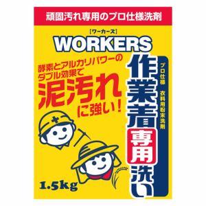 NSファーファ・ジャパン ワーカーズ 作業着専用洗い 粉末洗剤 1.5kg