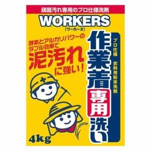 NSファーファ・ジャパン ワーカーズ 作業着専用洗い 粉末洗剤 4.0kg