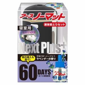 アース製薬 アースノーマット NextPlus+ 寝室用 60日セット