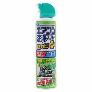 アース製薬 アース エアコン洗浄スプレー 防カビプラス フレッシュフォレストの香り 420ml