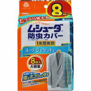 エステー ムシューダ 防虫カバー 1年間有効 スーツ・ジャケット用 8枚入り