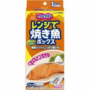 旭化成 クックパー レンジで焼き魚ボックス 1切れ用 4ボックス入
