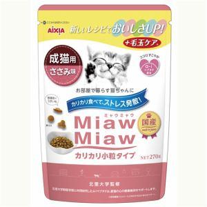 アイシア  MiawMiawカリカリ小粒タイプ ささみ味  270g