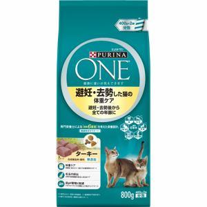 ネスレ日本  ピュリナワン キャット 避妊・去勢した猫の体重ケア 子ねこから全ての年齢に  800g