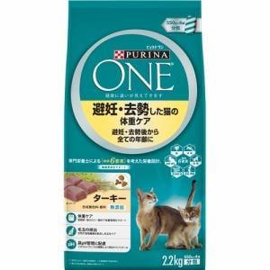 ネスレ日本  ピュリナワン キャット 避妊・去勢した猫の体重ケア 子ねこから全ての年齢に  2.2kg