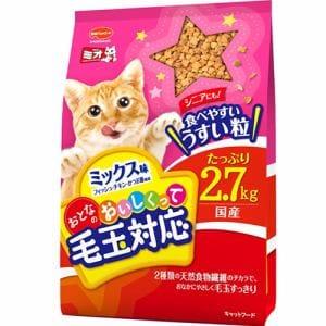 日本ペットフード  ミオおとなのおいしくって毛玉対応 ミックス味  2.7kg