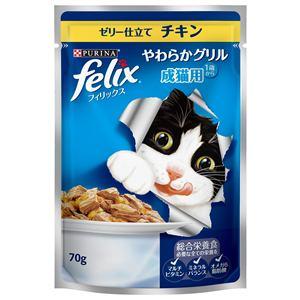 ネスレ日本  フィリックス やわらかグリル 成猫用ゼリー仕立て チキン  70g