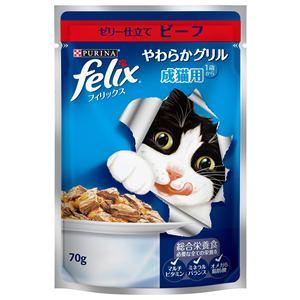 ネスレ日本  フィリックス やわらかグリル 成猫用ゼリー仕立て ビーフ  70g