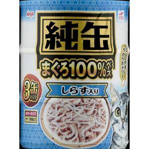 アイシア JMY3-14 純缶ミニ3P しらす入り  65g×3