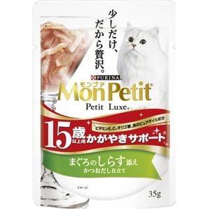 ネスレ日本  モンプチ プチリュクスパウチ15歳かがやきサポート まぐろのしらす添え かつおだし仕立て  35g