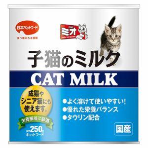 日本ペットフード  ミオ子猫のミルク  250g