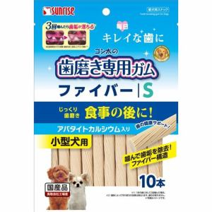 マルカン(サンライズ)  ゴン太の歯磨き専用ガム ファイバーSサイズ アパタイトカルシウム入り  10本