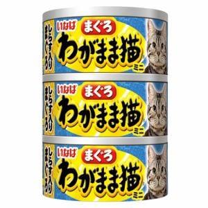 いなばペットフード  わがまま猫まぐろミニ3缶しらす入りまぐろ  60g×3