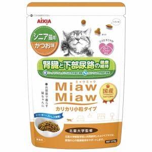 アイシア  MiawMiawカリカリ小粒タイプシニア猫用かつお味  270g