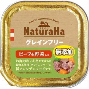 マルカン(サンライズ)  ナチュラハ グレインフリー ビーフ&野菜入り  100g