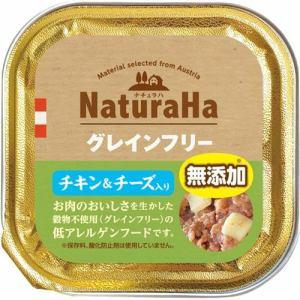 マルカン(サンライズ)  ナチュラハ グレインフリー チキン&チーズ入り  100g