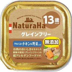 マルカン(サンライズ)  ナチュラハ グレインフリー 13歳以上用やわらかチキン&野菜入り  100g