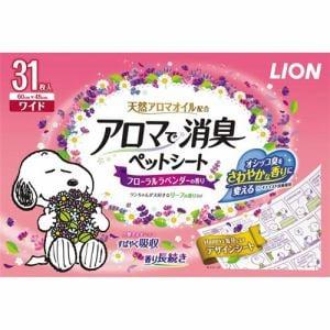 ライオン アロマで消臭ペットシート ワイドサイズ 31枚