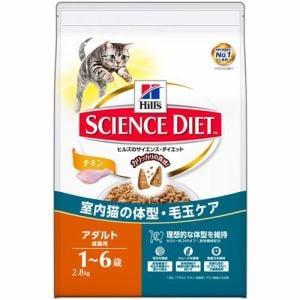 ヒルズ サイエンス・ダイエット インドアキャット アダルト チキン 成猫用 2.8kg