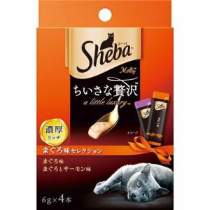 マースジャパンリミテッド シーバメルティ ちいさな贅沢まぐろ味セレクション (6g×4本)