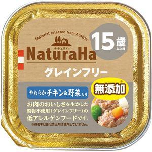 マルカン(サンライズ)  ナチュラハ グレインフリー やわらかチキン&野菜入り 15歳以上用  100g