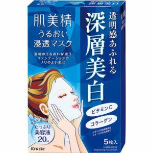 クラシエ(Kracie) 肌美精 うるおい浸透マスク(深層美白) (5枚入(美容液5mL/1枚))