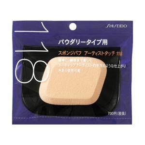 資生堂(SHISEIDO) 資生堂 スポンジパフ アーティストタッチ(パウダリータイプ用) 118 (1個入り)