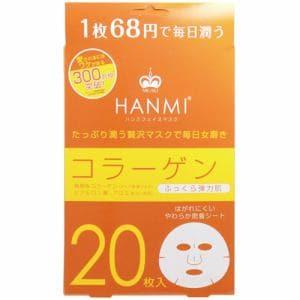 素数 ハンミフェイスマスク コラーゲン (20枚)