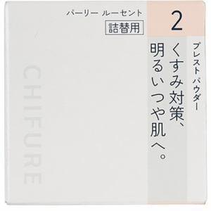 ちふれ化粧品 プレストパウダーS詰替用2 ちふれ