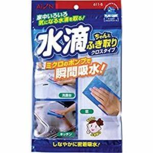 アイオン 611-B アイオン 水滴ちゃんとふきとり(クロスタイプ)