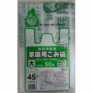 ジャパックス SJ54 静岡市指定袋(大)45L 50P 手付き