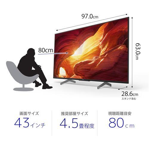 液晶テレビ ソニー 43インチ 液晶 テレビ KJ-43X8000H 4K液晶テレビ BRAVIA 43V