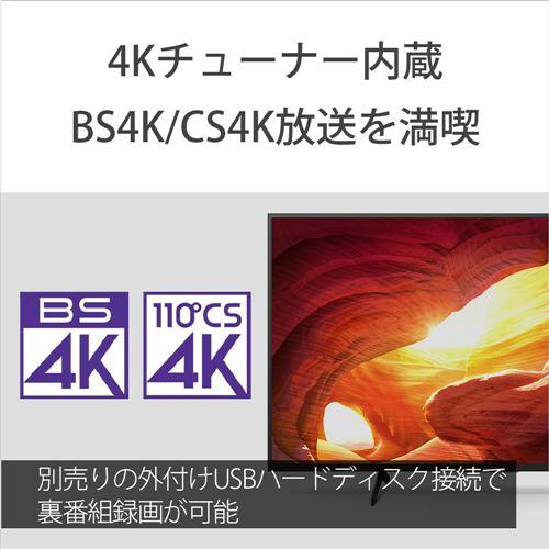 ソニー KJ-49X8000H 4K液晶テレビ BRAVIA 49V