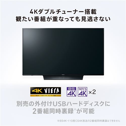 液晶テレビ パナソニック 43インチ 43型 液晶 テレビ TH-43HX850 地上・BS・110度CSデジタル液晶テレビ VIERA 4Kダブルチューナー内蔵