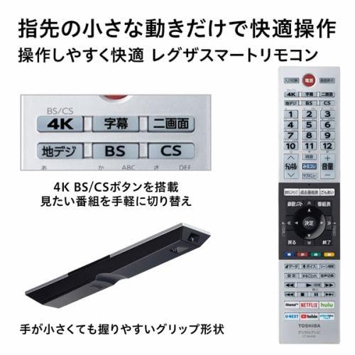 東芝映像ソリューション 55X9400 有機ELテレビ レグザ 55V型
