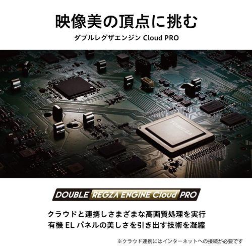 東芝 77X9400 タイムシフト対応4K有機EL レグザ 77V型
