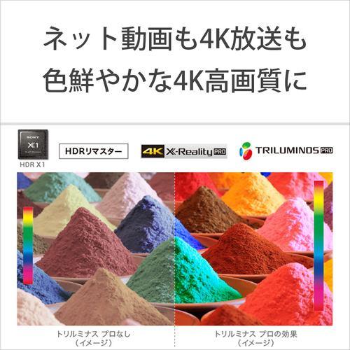 ソニー KJ-55X85J 4K液晶テレビ BRAVIA 55V型