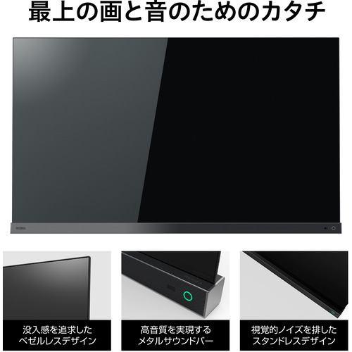 東芝 TVS REGZA 55X9400S 有機ELテレビ レグザ 55V型