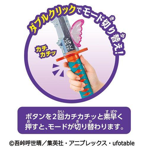 バンダイ 鬼滅の刃 DX日輪刀~胡蝶しのぶ~