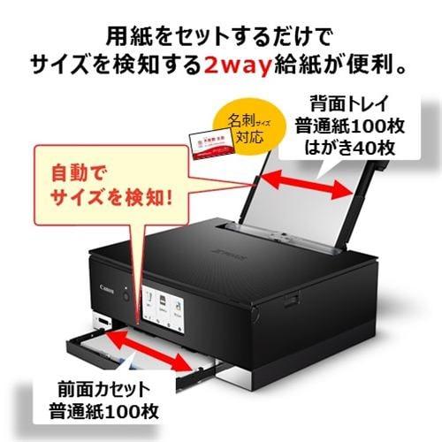 プリンター キヤノン 本体 複合機 インク PIXUSTS8430BK インクジェット複合機 PIXUS  ブラック
