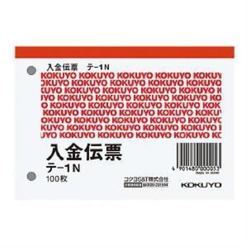コクヨ テ-1 入金伝票 B7 ヨコ型 白上質紙 100枚入り