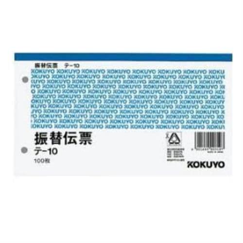 コクヨ 振替伝票 別寸ヨコ型 100枚 テ-10N×20