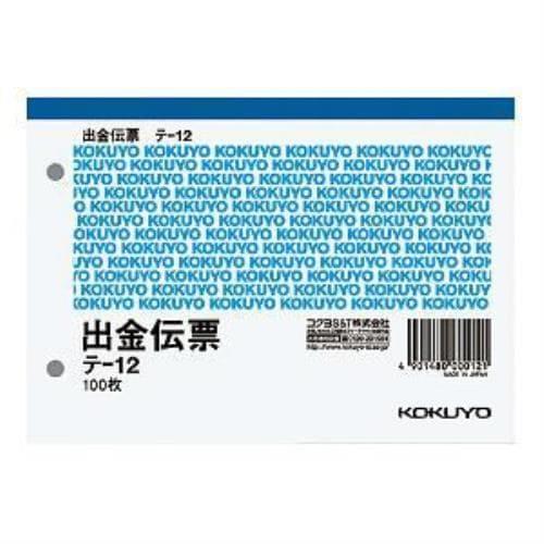 コクヨ テ-12 出金伝票 A6ヨコ 白上質紙 100枚