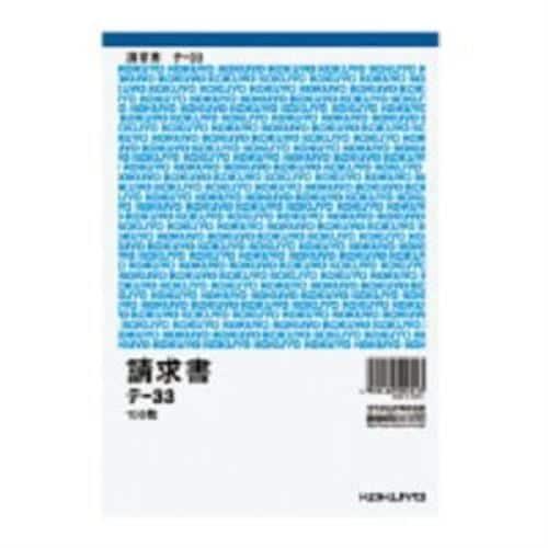 コクヨ テ-33 伝票・仕切書 請求書 A5タテ型 上質紙100枚