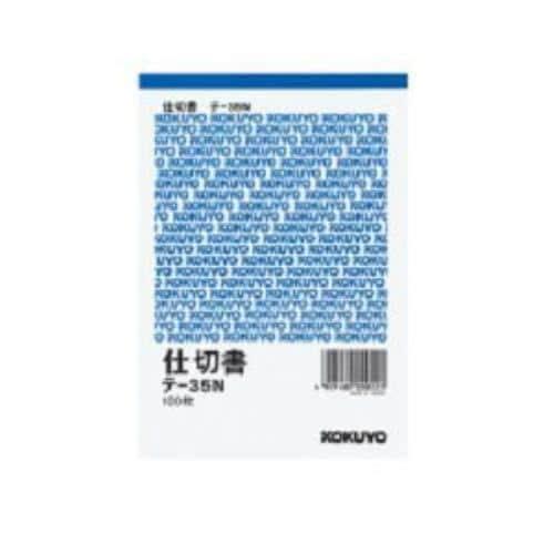 コクヨ テ-35 仕切書 A6タテ型 白上質紙 100枚