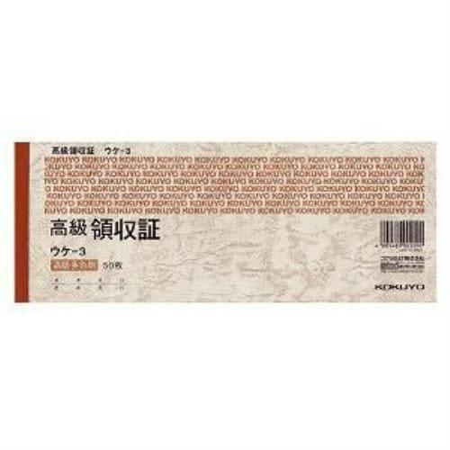 コクヨ ウケ-3 高級領収証 セミ手形判ヨコ型 ヨコ書高級多色刷 50枚