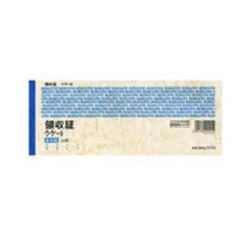 コクヨ ウケ-5 領収証 セミ手形判ヨコ型 ヨコ書 三色刷り50枚