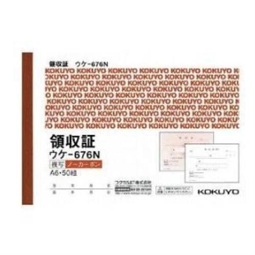 コクヨ ウケ-676N ノーカーボン複写領収証 A6