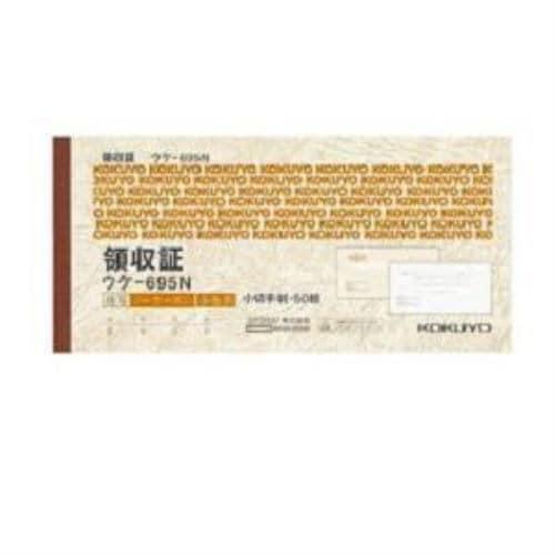 コクヨ 領収証 ノーカーボン複写 小切手判ヨコ型ヨコ書 ウケ-695N