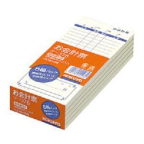 コクヨ テ-376 お会計票・徳用タイプ・勘定書付き